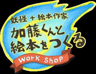 加藤くんと絵本をつくるWorkshop