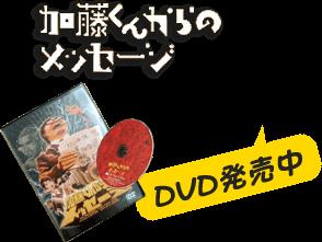 映画『加藤くんのメッセージ』DVD発売中