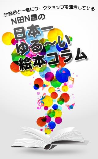 N田N昌の日本一ゆる〜い絵本コラム